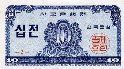 P28 South Korea 10 Jeon Year 1962