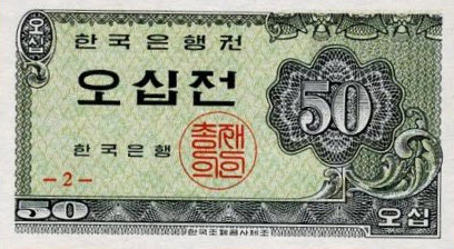 P29 South Korea 50 Jeon Year 1962