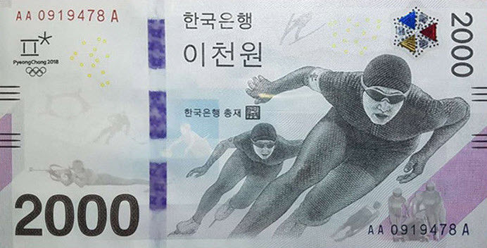 (456) ** PNew South Korea 2000 Won Year 2017 (Comm.)