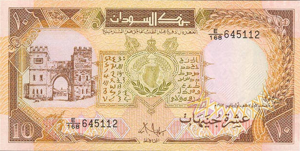 P41c Sudan 10 Pounds Year 1990