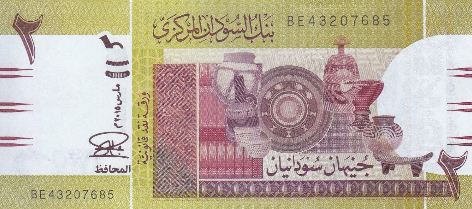 P71c Sudan 2 Pounds Year 2015