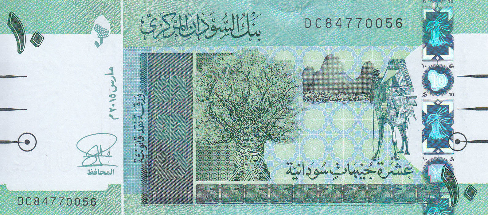 (506) Sudan P73b - 10 Pounds Year 2015
