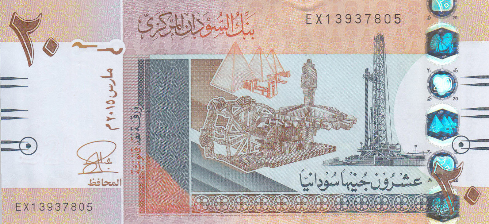 (507) Sudan P74c - 20 Pounds Year 2015