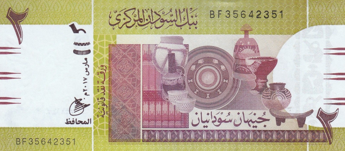 (342) Sudan P71e - 2 Pounds Year 2017