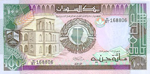 P44b Sudan 100 Pound Year 1991