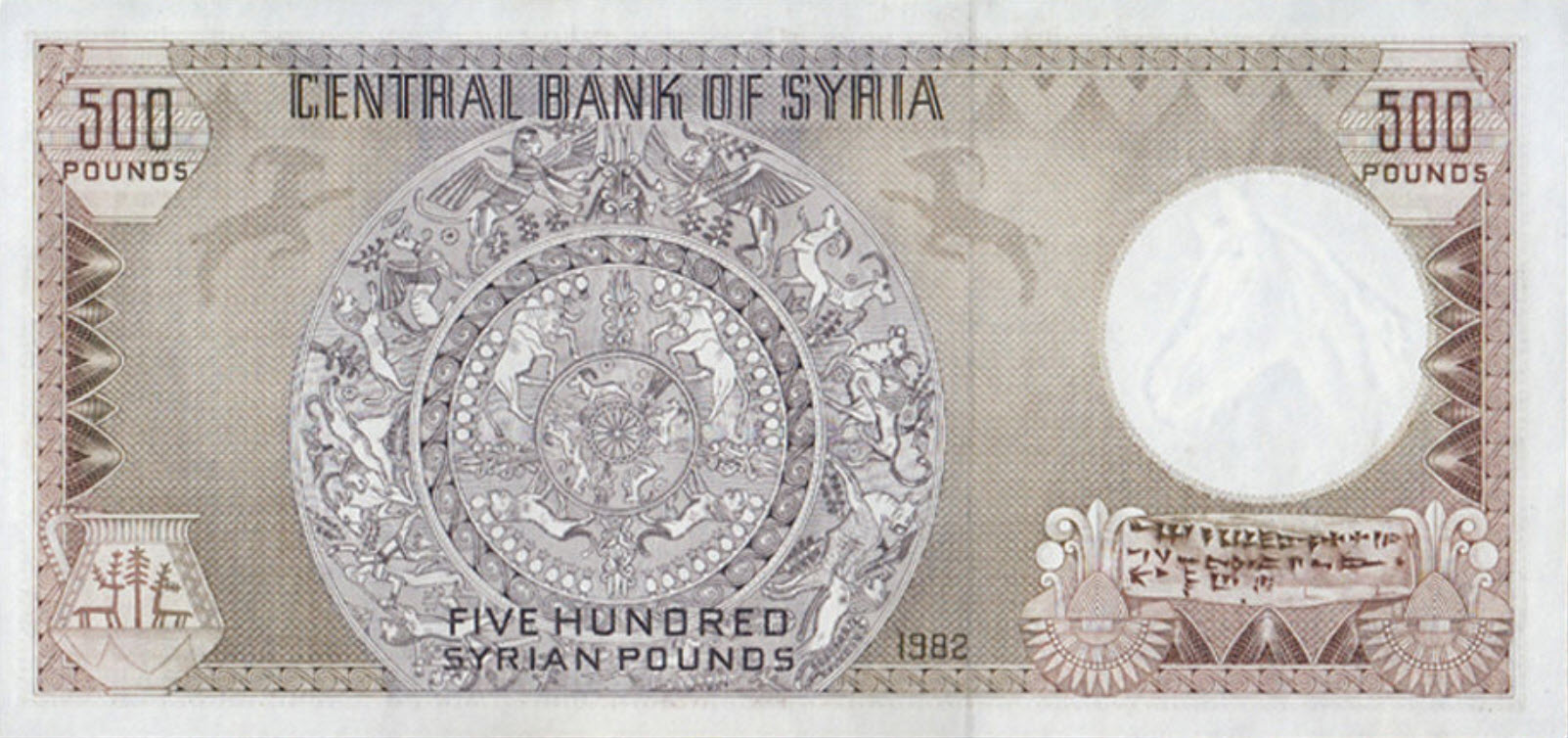 P105c Syria 500 Pounds Year 1990
