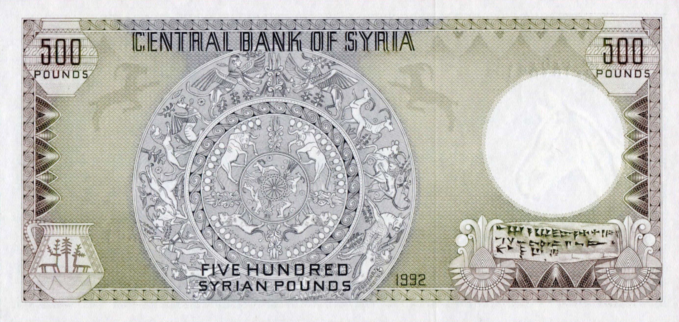 P105f Syria 500 Pounds Year 1992