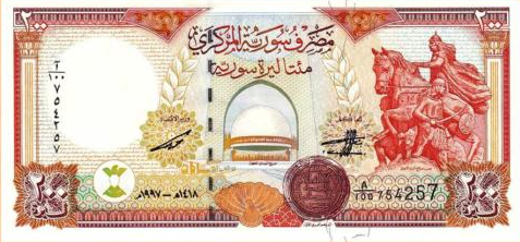 P109 Syria 200 Pounds Year 1997
