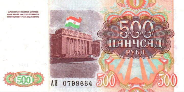 (230) Tajikistan P8 - 500 Ruble Year 1994