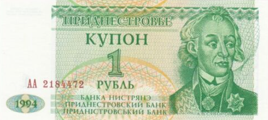 (226) Transdniestra P16 - 1 Ruble Year 1994