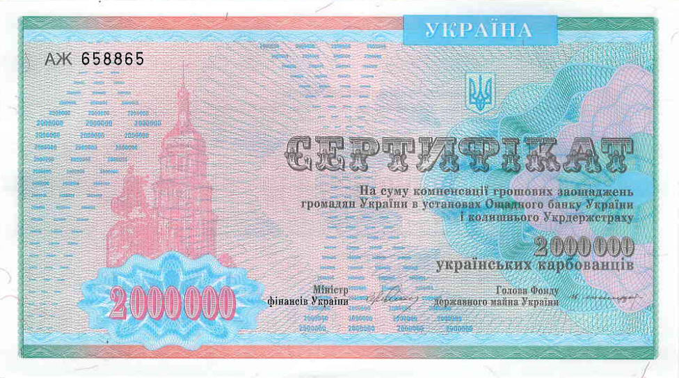 P 91B Ukraine 2000000 Krabovantsiv Year 1992 (Without Stamp)