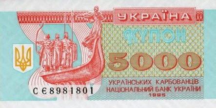 P 93b Ukraine 5000 Karbovantsiv Year 1995