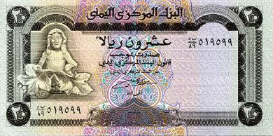 P26 Yemen 20 Rials Year ND