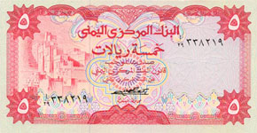 P12 Yemen 5 Rials Year nd