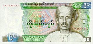 P66 Burma 90 Kyats Year nd