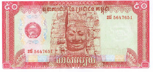 P32 Cambodia 50 Riels Year 1979