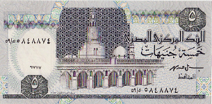 P 59 Egypt 5 Pounds Year 1989 V