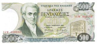 P201 Greece 500 Drachmes Year 1983