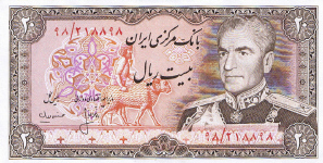 P100a Iran 20 Rials year nd