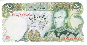 P101c Iran 50 Rials Year nd