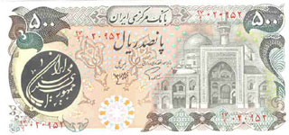 P128 Iran 500 Rials Year nd