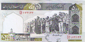P137d Iran 500 Rials Year nd
