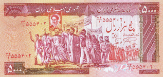 P139a/b Iran 5000 Rials Year nd