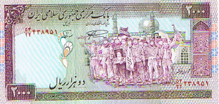 P141k Iran 2000 Rials Year nd V