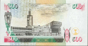 P33 Kenya 500 Shillings Year 1995