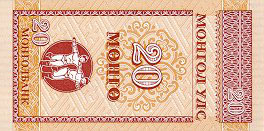 09.00 Euro - Mongolia P50 Bundle of 100 pieces