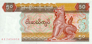 P73b Myanmar 50 Kyat Year nd