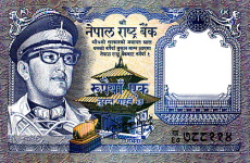 P22 Nepal 1 Rupee Year nd V