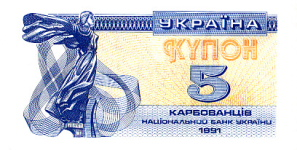 P 83 Ukraine 5 Karbovantsiv Year 1991 V
