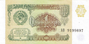P237 Russia 1 Ruble Year 1991