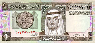 P21d Saudi Arabia 1 Riyal Year nd (1984)