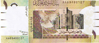 P64 Sudan 1 Pound Year 2006