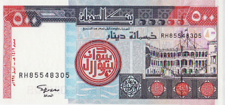P58 Sudan 500 Pound Year 1998