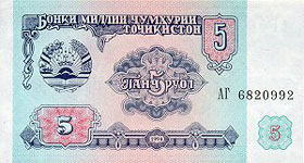 P 2 Tajikistan 5 Ruble Year 1994