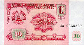 P 3 Tajikistan 10 Ruble Year 1994