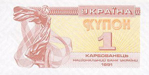 P 81 Ukraine 1 Karbovantsiv Year 1991