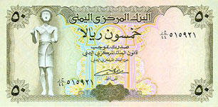 P27A Yemen 50 Rials Year nd